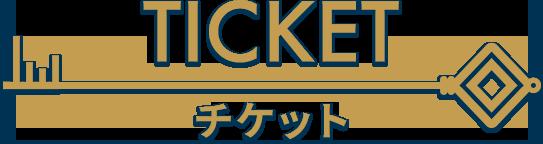 TICKET-チケット-