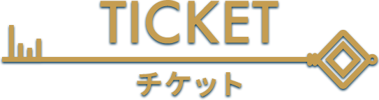 TICKET-チケット-