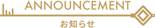 ANNOUNCEMENT-お知らせ-
