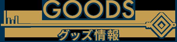 GOODS-グッズ情報-