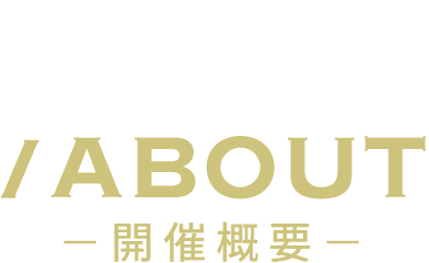 /ABOUT-開催概要-