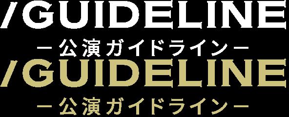 /GUIDELINE-公演ガイドライン-