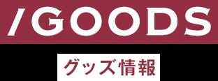 /GOODS-グッズ情報-