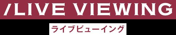 /LIVE VIEWING-ライブビューイング-