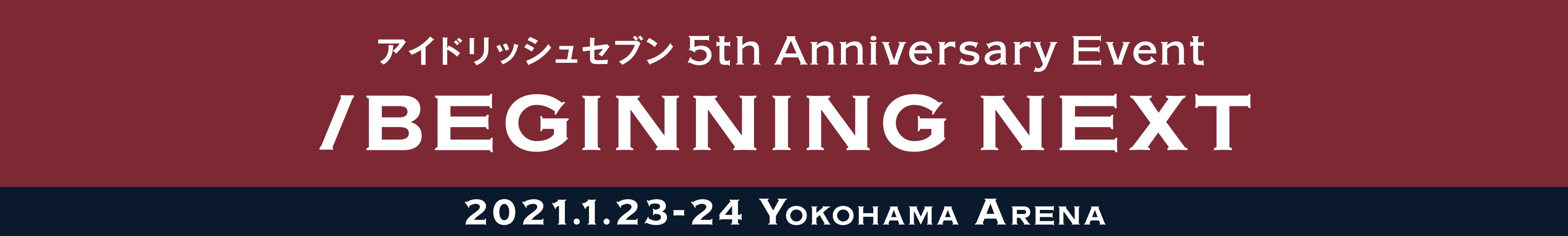 """アイドリッシュセブン 5th Anniversary Event """"/BEGINNING NEXT"""""""
