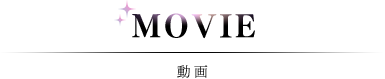 MOVIE/動画