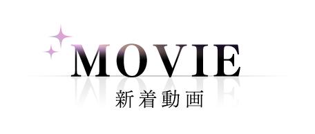 MOVIE/新着動画