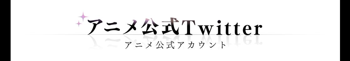 アニメ公式Twitter/アニメ「アイドリッシュセブン」公式アカウント