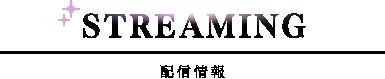 STREAMING/配信情報