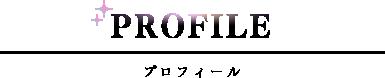 PROFILE/プロフィール