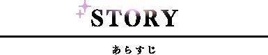 STORY/ストーリー
