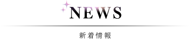 NEWS/新着情報