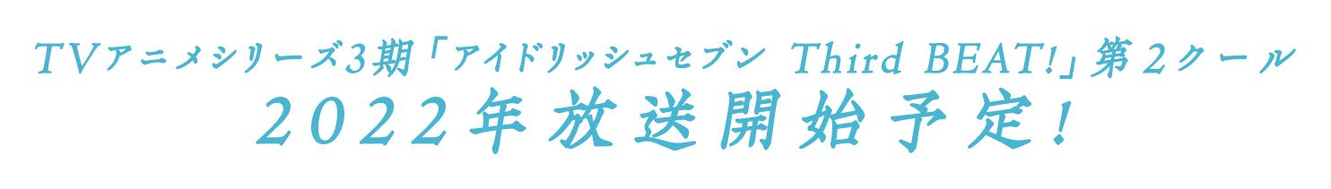 TVアニメシリーズ3期「アイドリッシュセブン Third BEAT!」第1クール2021年7月4日よりTOKYO MX、BS11ほかにて放送開始!