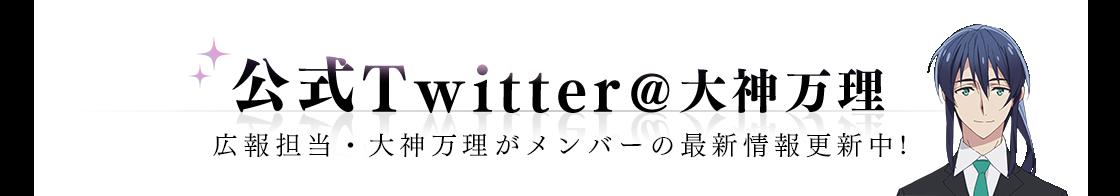 公式Twitter@大神万理/広報担当・大神万里がメンバーの最新情報更新中!