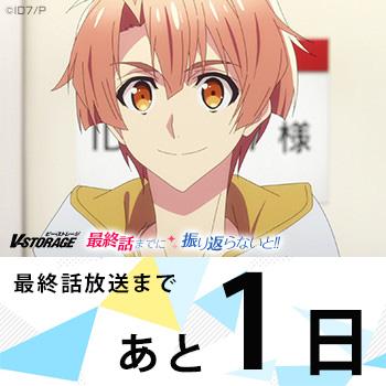 最終話までに振り返らないと!キャストコメントカウントダウン 和泉 三月役:代永 翼