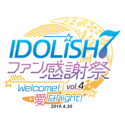 アイドリッシュセブン ファン感謝祭vol.4 Welcome!愛なNight! 公式サイト