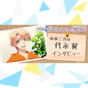 『Vibrato☆みようぜ!』キャストコメント和泉 三月役・代永翼