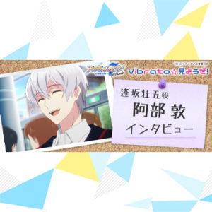 『Vibrato☆みようぜ!』キャストコメント逢坂 壮五役・阿部敦