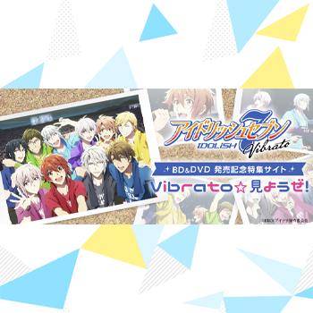 V-STORAGE特集サイト『アイドリッシュセブン Vibrato☆みようぜ!』
