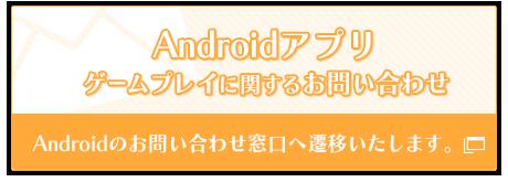 Androidアプリ ゲームプレイに関する問い合わせ