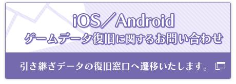 iOS/Androidゲームデータ復旧に関するお問い合わせ