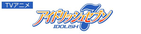 TVアニメ IDOLISH7