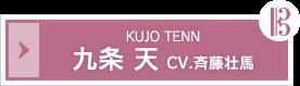 九条 天(CV.斉藤 壮馬)