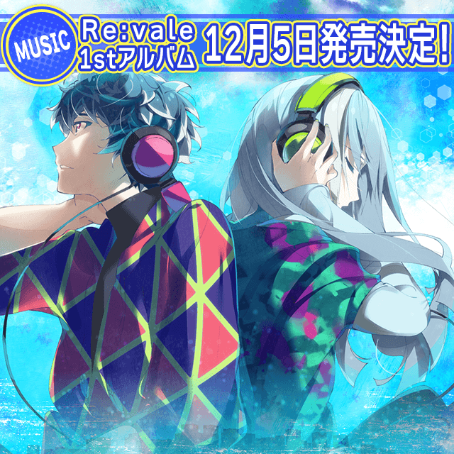 CD情報】Re:vale 1stアルバム 12...