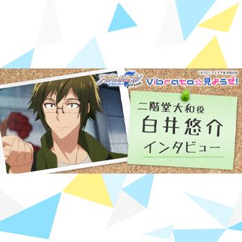 『Vibrato☆みようぜ!』キャストコメント二階堂 大和役・白井悠介