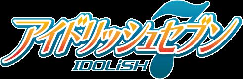 「アイナナ アイドリッシュセブン ロゴ」の画像検索結果