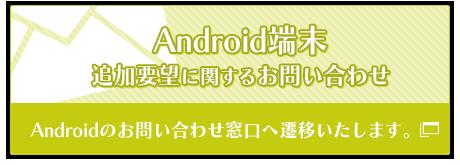 Android端末追加要望に関するお問い合わせ