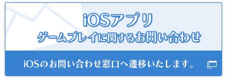 iOSアプリゲームプレイに関する問い合わせ