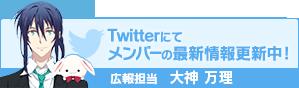 Twitterにてメンバーの最新情報更新中! / 広報担当大神万理