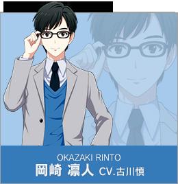 岡崎 凛人(CV.古川 慎)