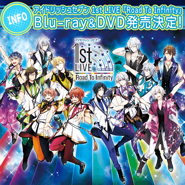 アイドリッシュセブン 1st live road to infinity blu ray dvd発売決定
